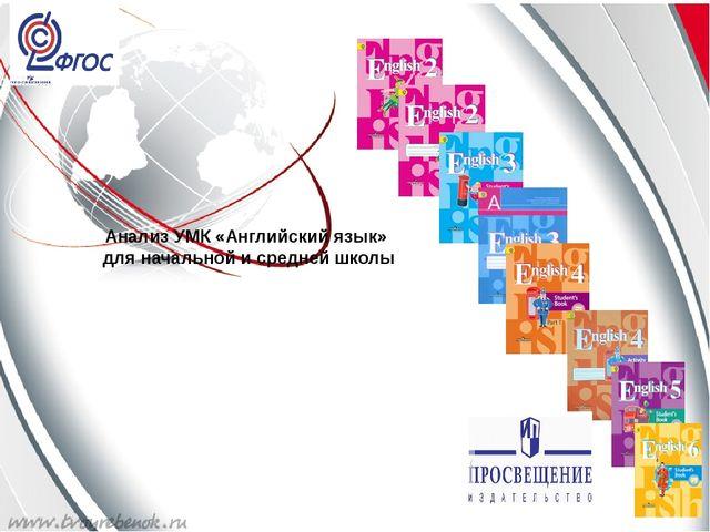 Анализ УМК «Английский язык» для начальной и средней школы