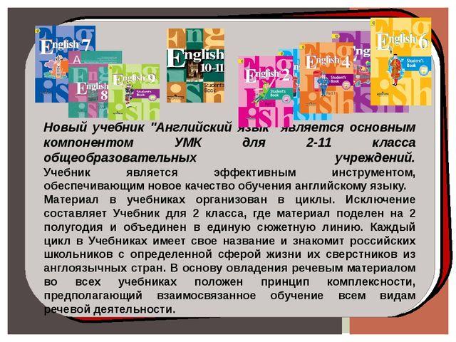 Английский язык учебник для 10-11 классов общеобразовательных учреждений в.п кузовлев читать онлайн
