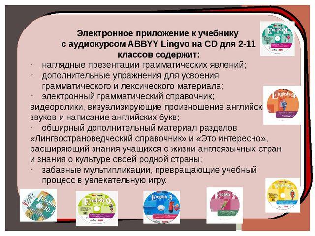 Электронное приложение к учебнику с аудиокурсом ABBYY Lingvo на CD для 2-11...