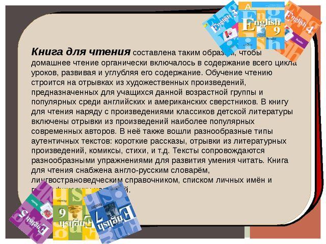 Книга для чтениясоставлена таким образом, чтобы домашнее чтение органически...