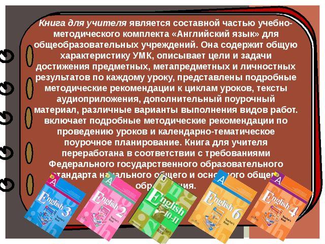 Книга для учителя является составной частью учебно-методического комплекта «...