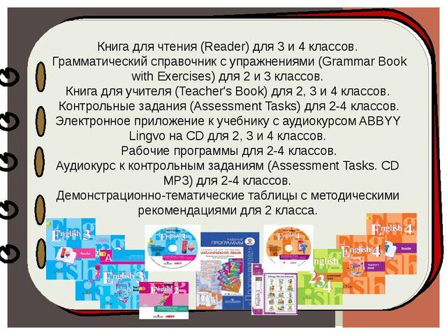 Книга для чтения (Reader) для 3 и 4 классов. Грамматический справочник с упр...
