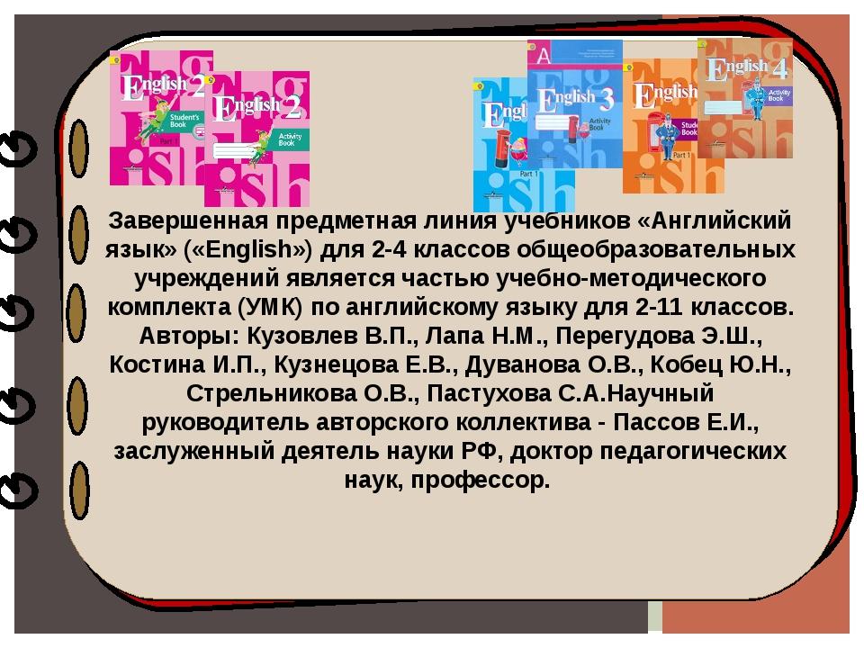 Завершенная предметная линия учебников«Английский язык» («English»)для 2-4...