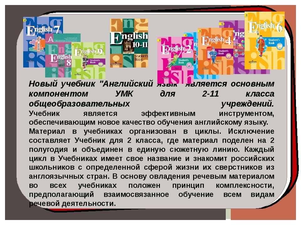 """Новый учебник """"Английский язык"""" является основным компонентом УМК для 2-11 к..."""