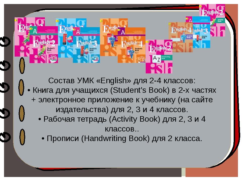 Состав УМК «English» для 2-4 классов: • Книга для учащихся (Student's Book)...