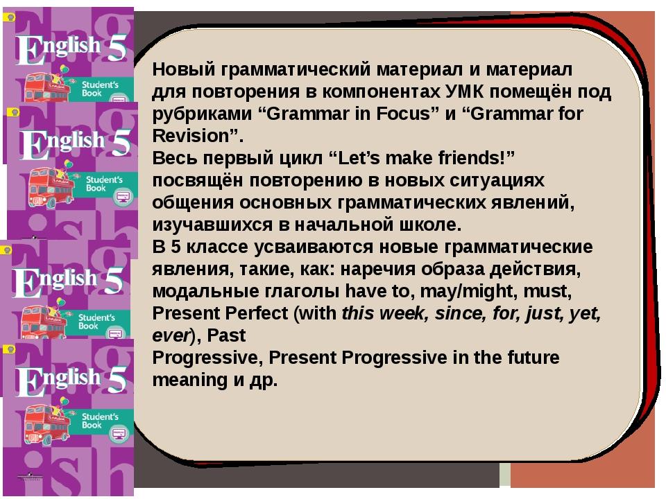 Новый грамматический материал и материал для повторения в компонентах УМК по...