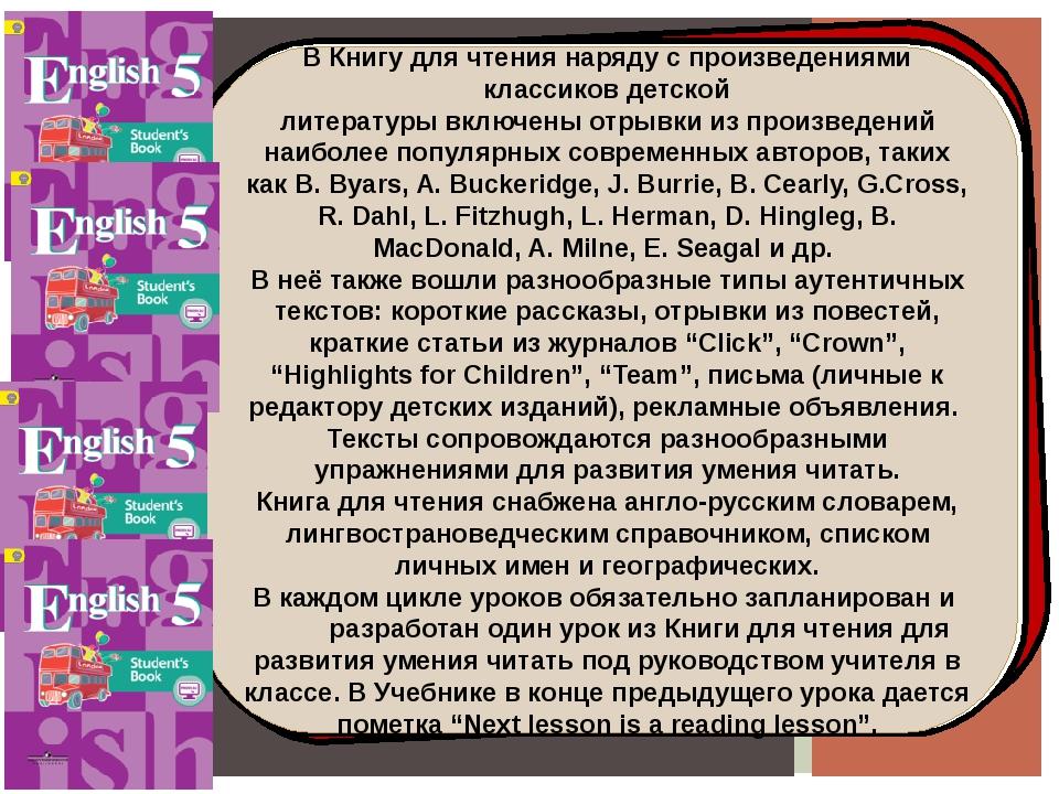 В Книгу для чтения наряду с произведениями классиков детской литературы вклю...