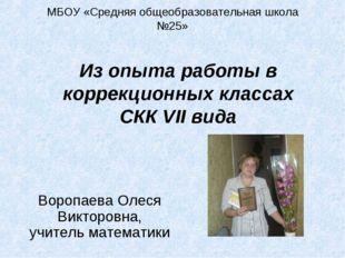 Из опыта работы в коррекционных классах СКК VII вида МБОУ «Средняя общеобразо