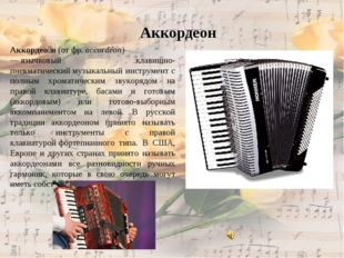 Аккордеон Аккордео́н(отфр.accordéon) —язычковый клавишно-пневматическийм