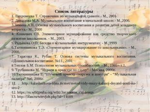 Список литературы 1. Вахромеева Т. Справочник по музыкальной грамоте.- М., 20