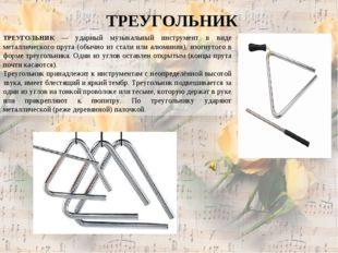 ТРЕУГОЛЬНИК ТРЕУГОЛЬНИК — ударный музыкальный инструмент в виде металлическог