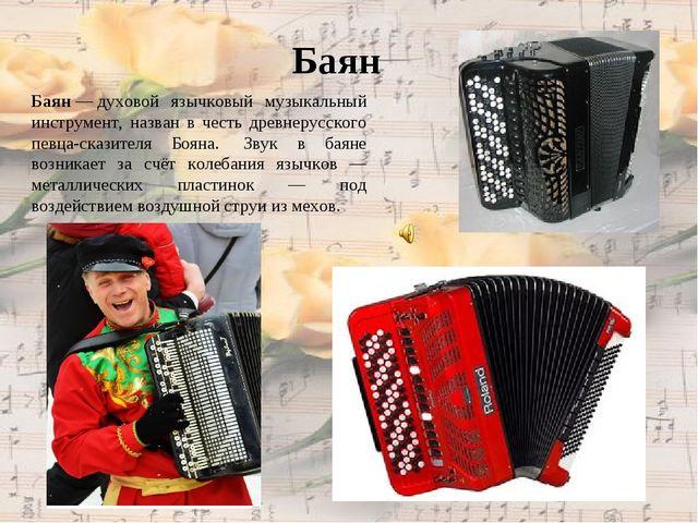Баян—духовой язычковый музыкальный инструмент, назван в честь древнерусског...
