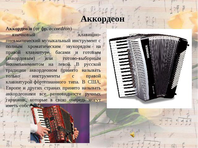Аккордеон Аккордео́н(отфр.accordéon) —язычковый клавишно-пневматическийм...