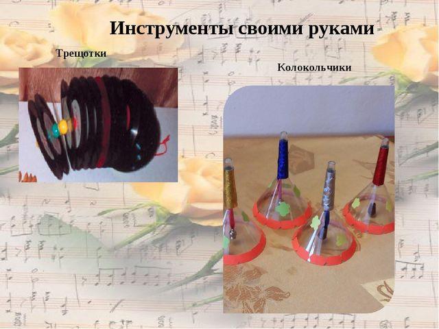 Инструменты своими руками Трещотки Колокольчики