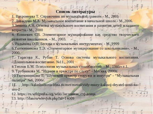Список литературы 1. Вахромеева Т. Справочник по музыкальной грамоте.- М., 20...