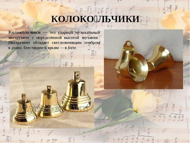 КОЛОКО́ЛЬЧИКИ Колокольчики — это ударный музыкальный инструмент с определённо...