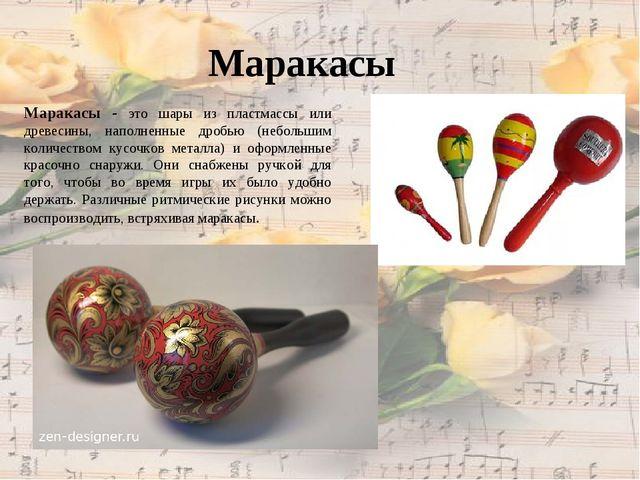 Маракасы - это шары из пластмассы или древесины, наполненные дробью (небольши...