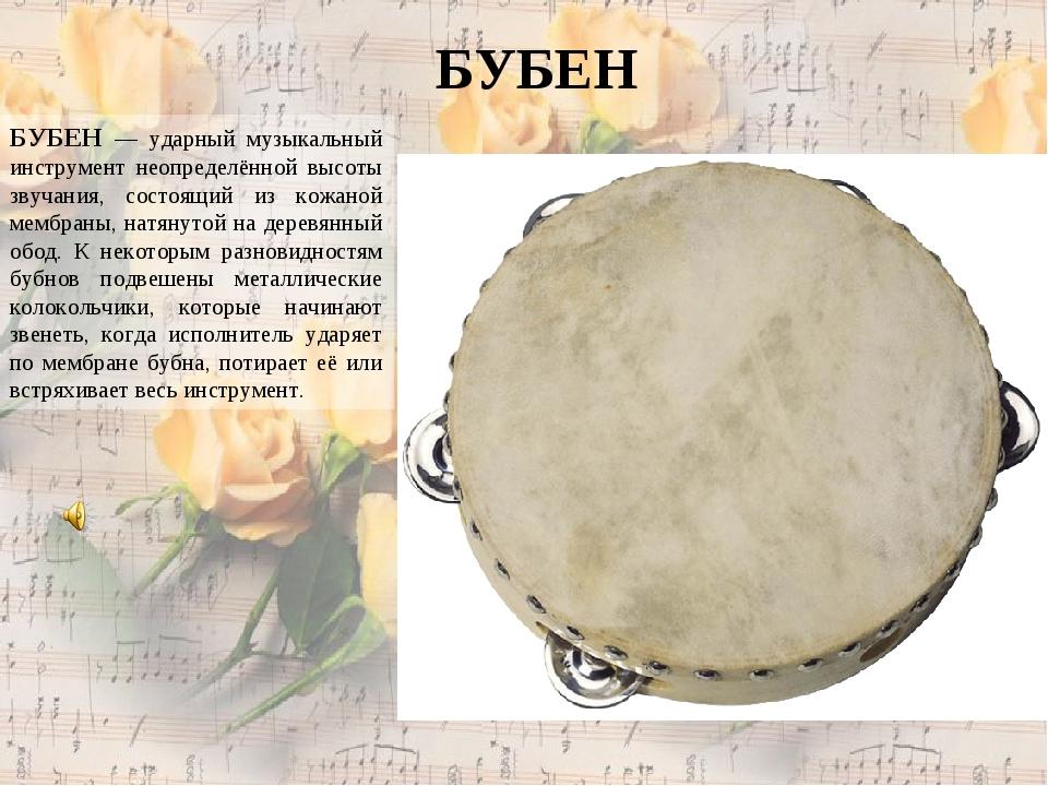 БУБЕН БУБЕН — ударный музыкальный инструмент неопределённой высоты звучания,...