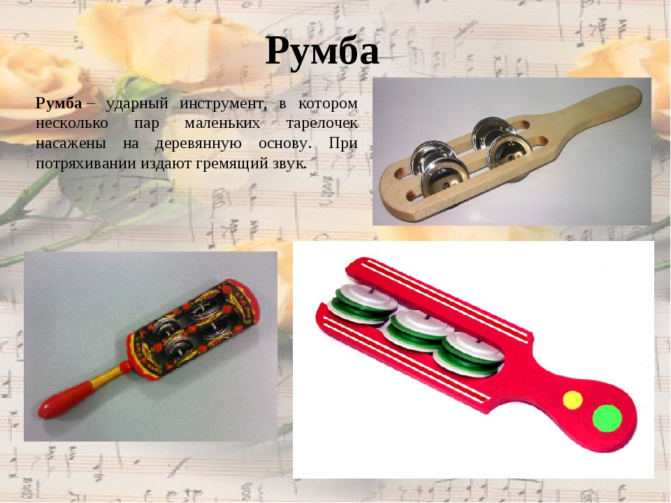 Румба– ударный инструмент, в котором несколько пар маленьких тарелочек насаж...