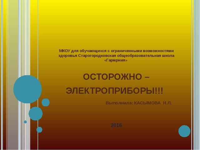 МКОУ для обучающихся с ограниченными возможностями здоровья Старогородковская...