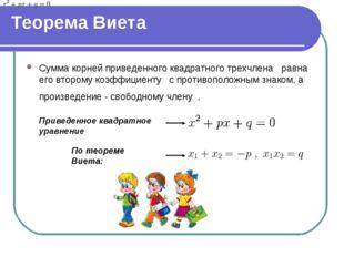 Теорема Виета Сумма корней приведенного квадратного трехчлена равна его второ