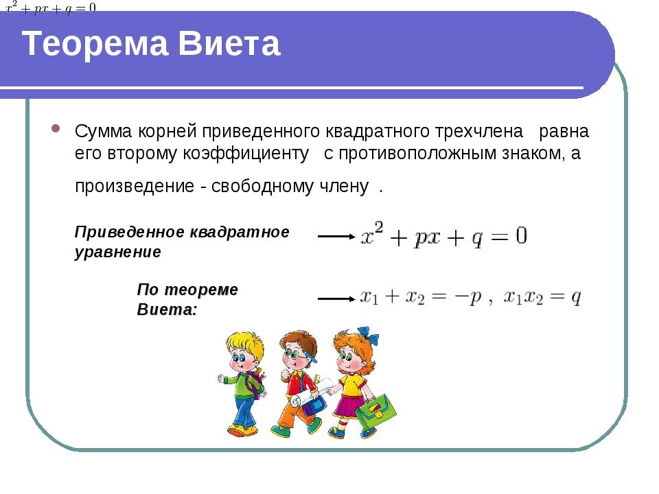 Теорема Виета Сумма корней приведенного квадратного трехчлена равна его второ...