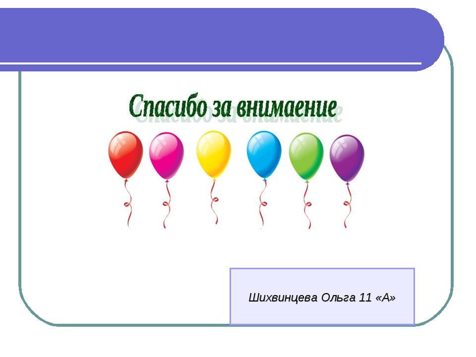 Шихвинцева Ольга 11 «А»