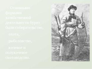 Основными формами хозяйственной деятельности бурят были собирательство, охот