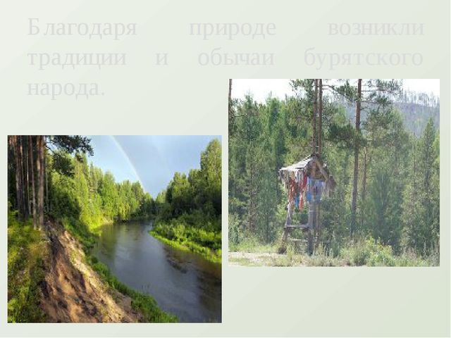 Благодаря природе возникли традиции и обычаи бурятского народа.