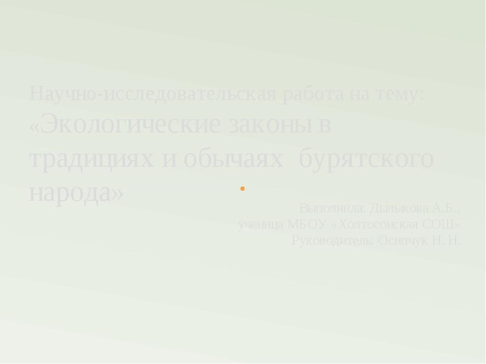 Выполнила: Дылыкова А.Б., ученица МБОУ «Холтосонская СОШ» Руководитель: Осипч...