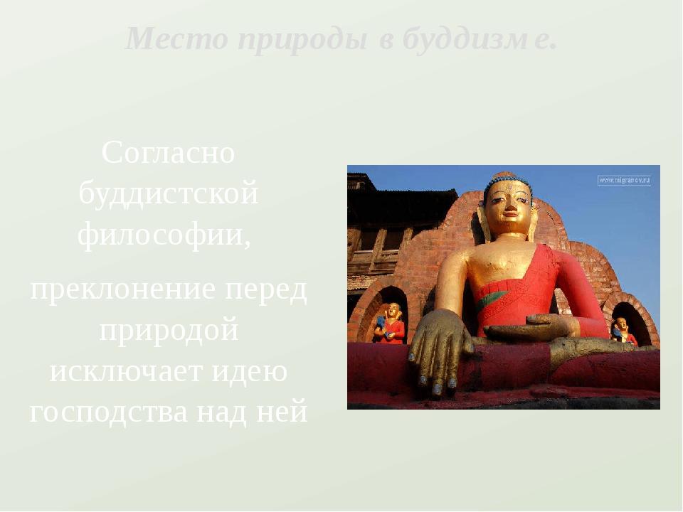 Место природы в буддизме. Согласно буддистской философии, преклонение перед п...