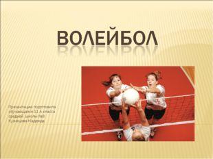 Презентацию подготовила обучающаяся 11 А класса средней школы №8 Кузнецова На