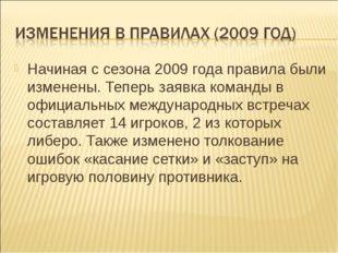 Начиная с сезона 2009 года правила были изменены. Теперь заявка команды в офи