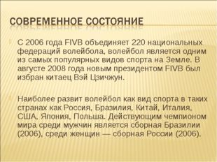 С 2006 года FIVB объединяет 220 национальных федераций волейбола, волейбол яв