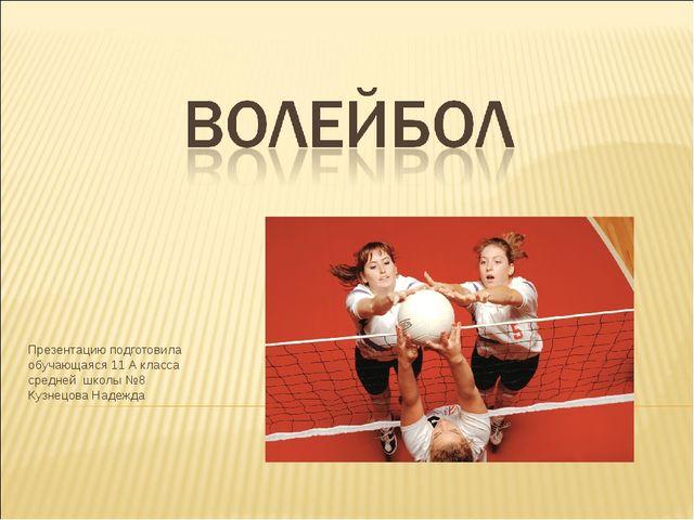 Презентацию подготовила обучающаяся 11 А класса средней школы №8 Кузнецова На...