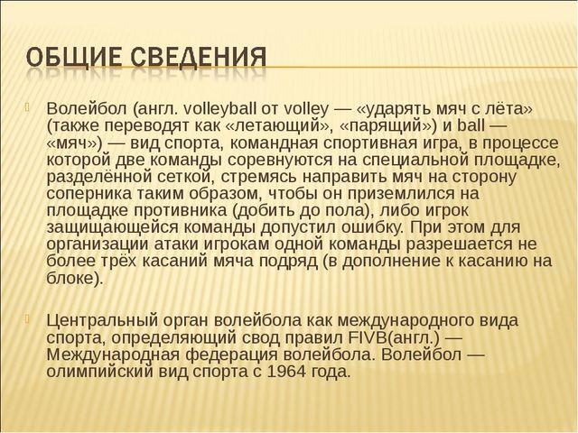 Волейбол (англ. volleyball от volley — «ударять мяч с лёта» (также переводят...