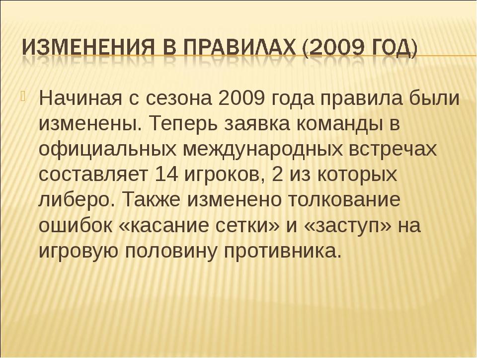 Начиная с сезона 2009 года правила были изменены. Теперь заявка команды в офи...