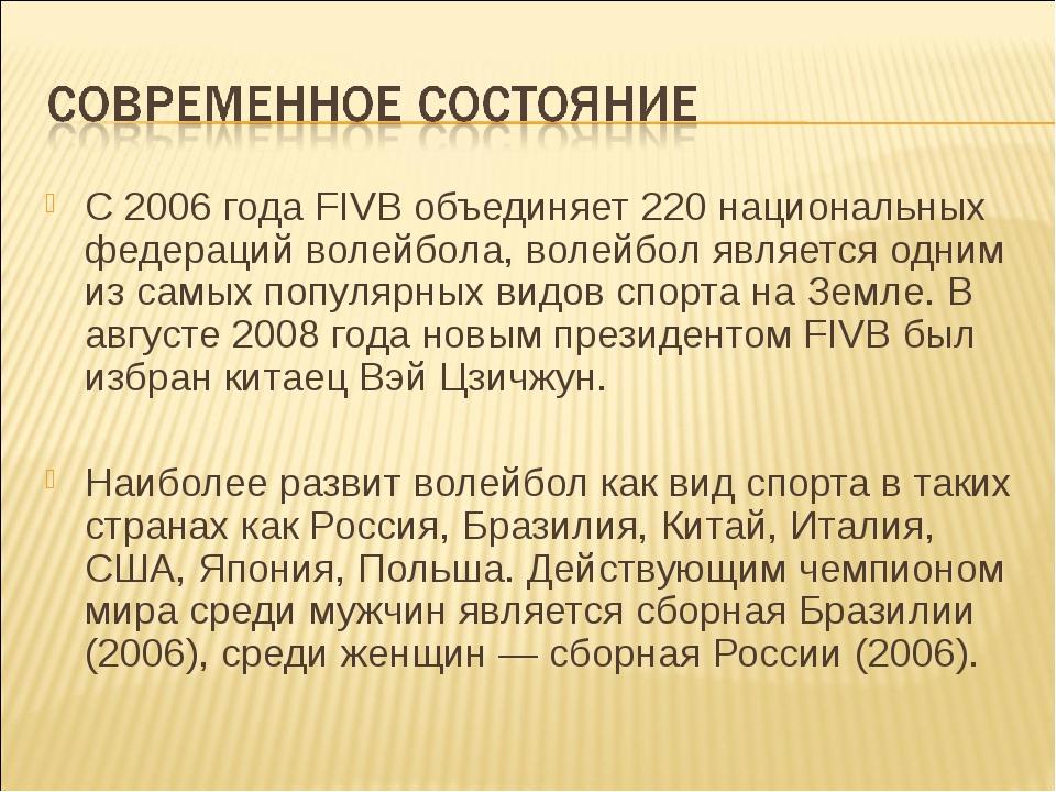 С 2006 года FIVB объединяет 220 национальных федераций волейбола, волейбол яв...
