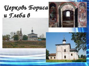 Церковь Бориса и Глеба в Кидекше