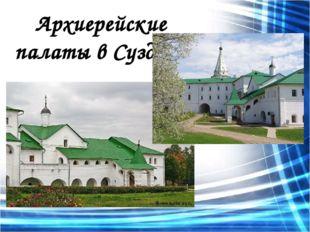 Архиерейские палаты в Суздале