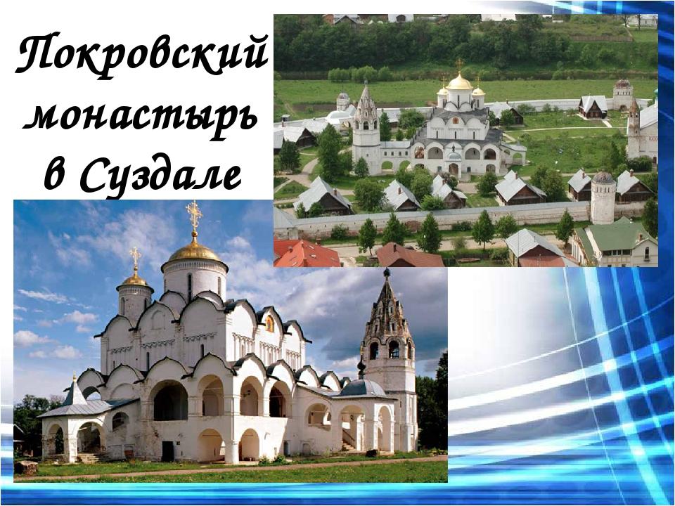 Покровский монастырь в Суздале