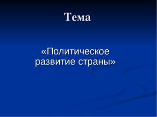 Тема «Политическое развитие страны»