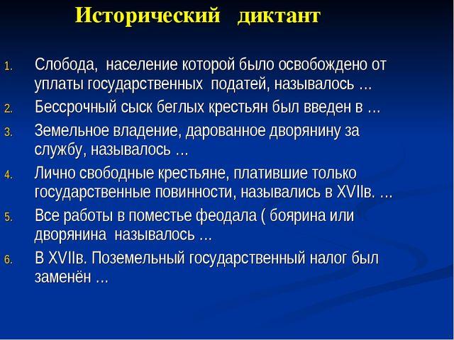 Исторический диктант Слобода, население которой было освобождено от уплаты г...