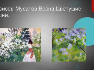 Борисов-Мусатов.Весна,Цветущие вишни.