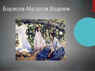Борисов-Мусатов.Водоем.
