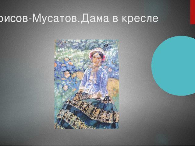 Борисов-Мусатов.Дама в кресле