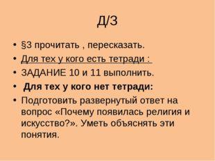 Д/З §3 прочитать , пересказать. Для тех у кого есть тетради : ЗАДАНИЕ 10 и 11