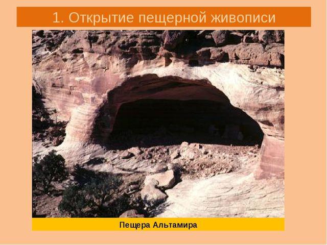 1. Открытие пещерной живописи Пещера Альтамира