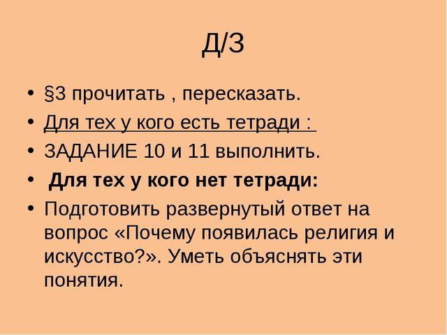 Д/З §3 прочитать , пересказать. Для тех у кого есть тетради : ЗАДАНИЕ 10 и 11...