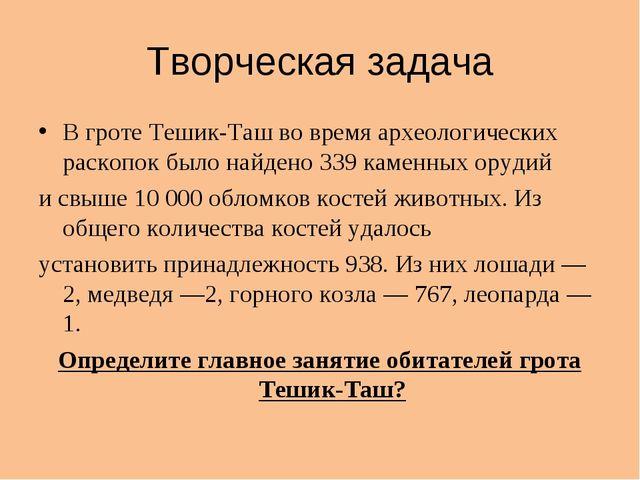 Творческая задача В гроте Тешик-Таш во время археологических раскопок было на...